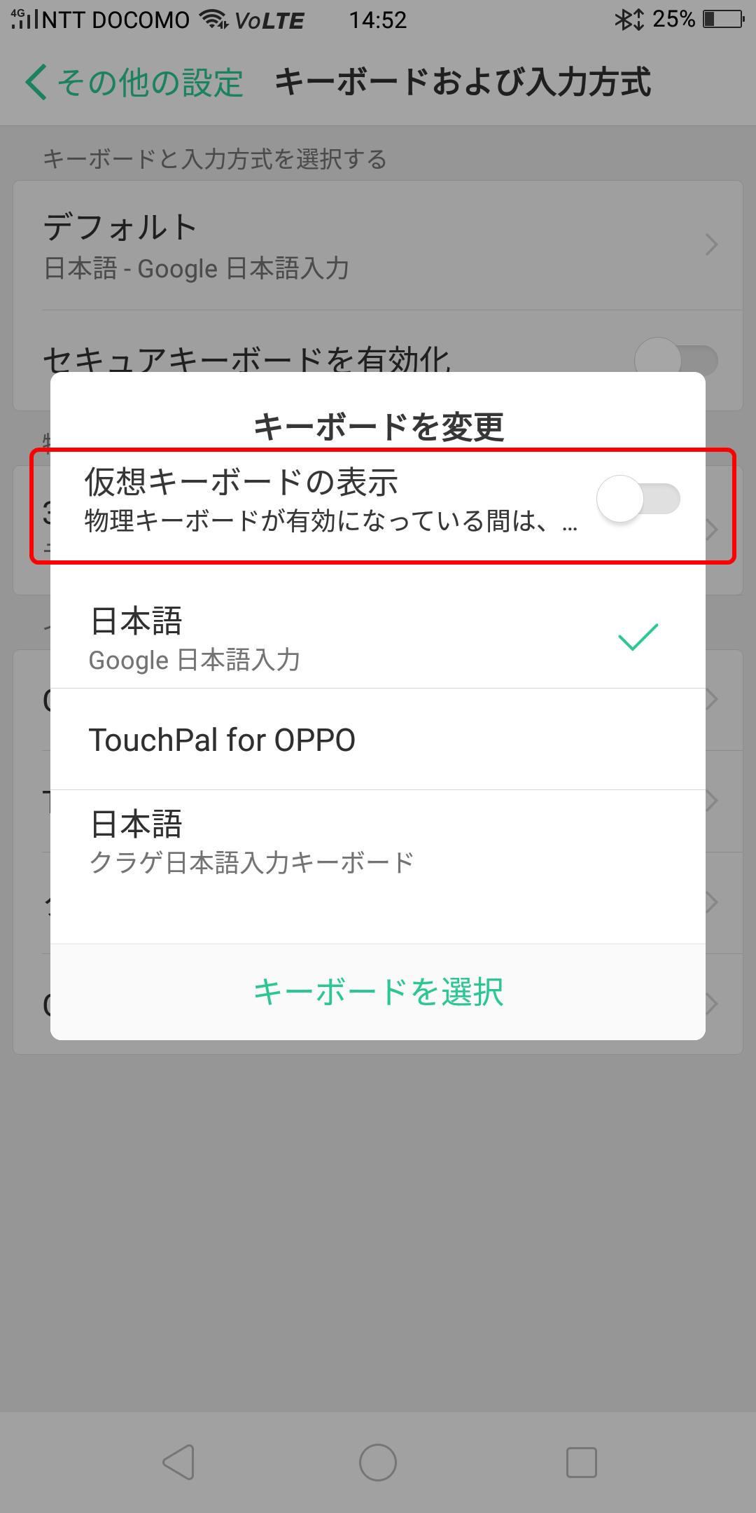 仮想キーボードの表示_OPPO