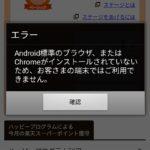 01_android標準のブラウザ