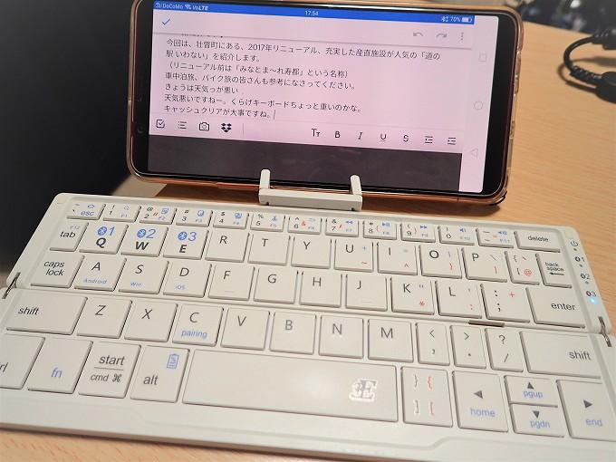スマホ Bluetoothキーボード WordPress 記事執筆