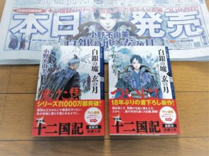 十二国記 新刊発売 新聞広告