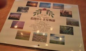丘の上の小さな写真館 カレンダー 北国の小さな物語