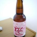網走ビール 期間限定 桜ドラフト
