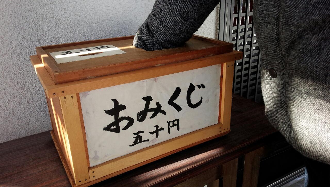 斜里神社のお祭りと正月に登場する五千円おみくじ