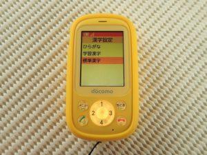 F-03J docomo キッズケータイ 漢字モードが選択できる