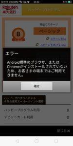 Android標準のブラウザ